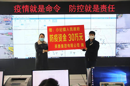 Defining the decisive battle backing by the enterprise! YingTai Group donated 300 000 yuan for epidemic prevention funds